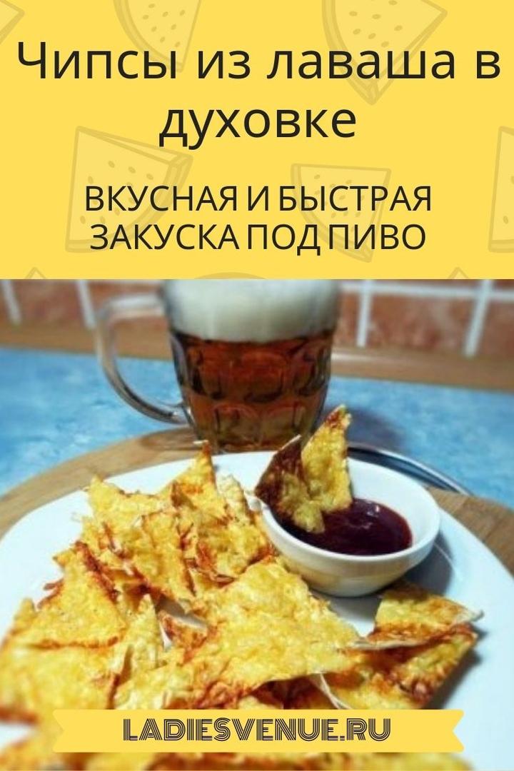 Домашниечипсы из лаваша- закуска, которая понравится каждому.Рецептовзакуски немало - острая, с сыром, паприкой.