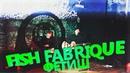 Фетиш - Fish Fabrique (06.12.18)