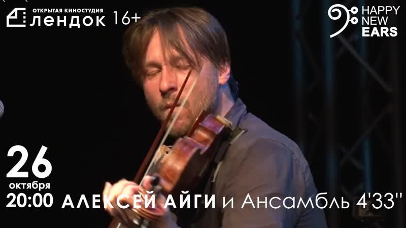 Алексей Айги и его Ансамбль 4'33'' 26 октября в Лендоке