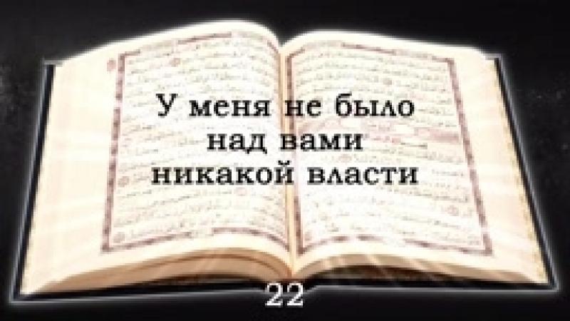 Священный Куран. Сура 14 Ибрахим (Авраам)