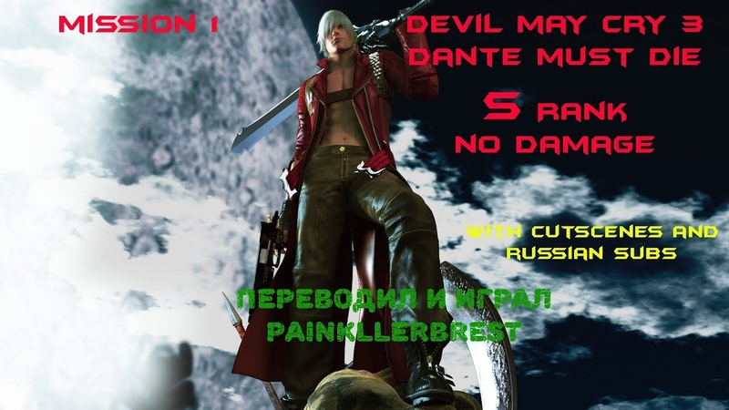 DMC3 HD Collection DMD S Rank NO DAMAGE With Cutscenes and RUSSIAN SUBS