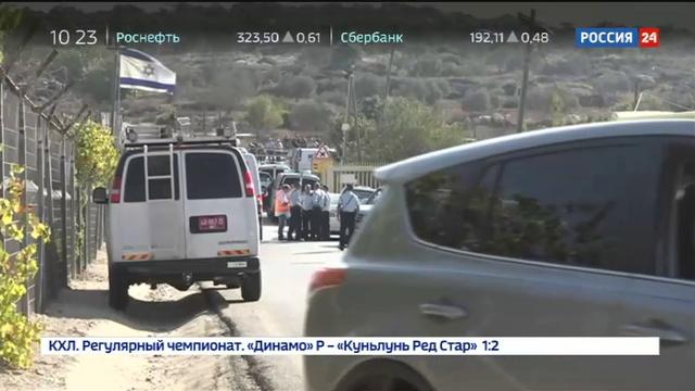 Новости на Россия 24 • Палестинский боевик убил трех израильтян на Западном берегу Иордана