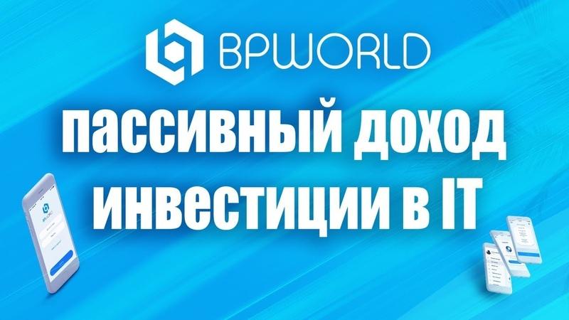 BPWORLD надёжная возможность инвестирования в IT технологии