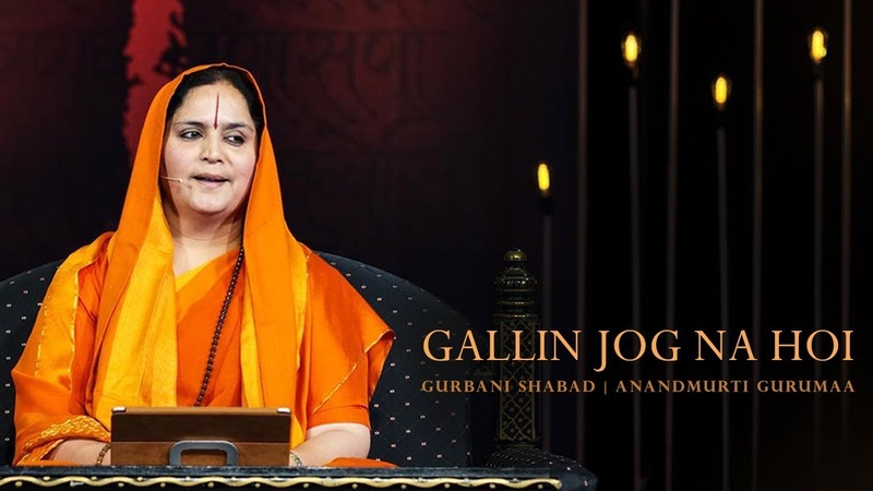 Gallin Jog Na Hoi | Gurbani Shabad | Sanyas Diwas Celebration 2018
