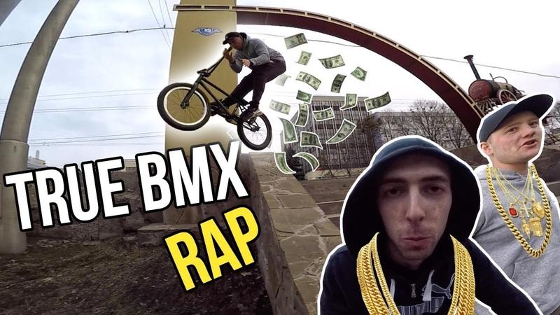 BMX VLOG: TRUE BMX RAP IN 2019 УРОДЫ URODI BMX Fuckers