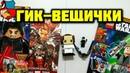 Галактические Гиковские Вещички комикс о Человеке-Муравье и другие подарки Барахло Бутика