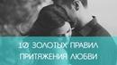 10 ЗОЛОТЫХ ПРАВИЛ ПРИТЯЖЕНИЯ ЛЮБВИ |