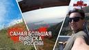 САМАЯ БОЛЬШАЯ ВЫВЕСКА В РОССИИ 620 МЕТРОВ НАД УРОВНЕМ МОРЯ РУФИНГ ГЕЛЕНДЖИК