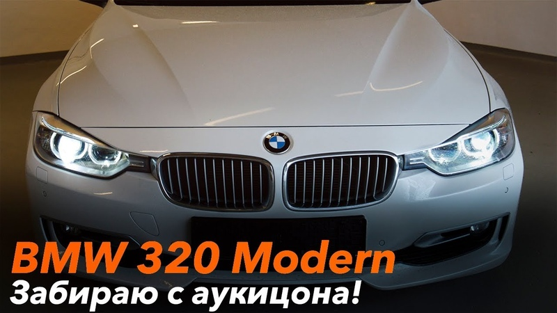 Забираю BMW 320 Modern с Аукциона 2 дня в пути!