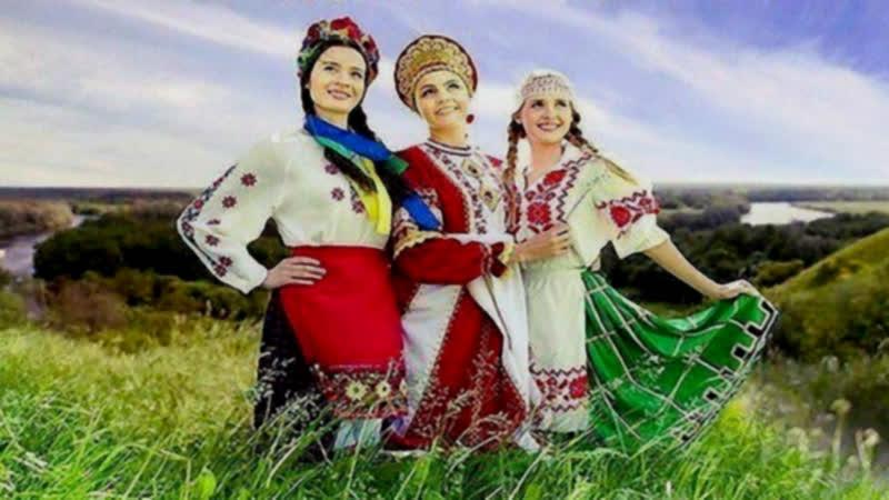 Trzy Słowiańskie Siostry