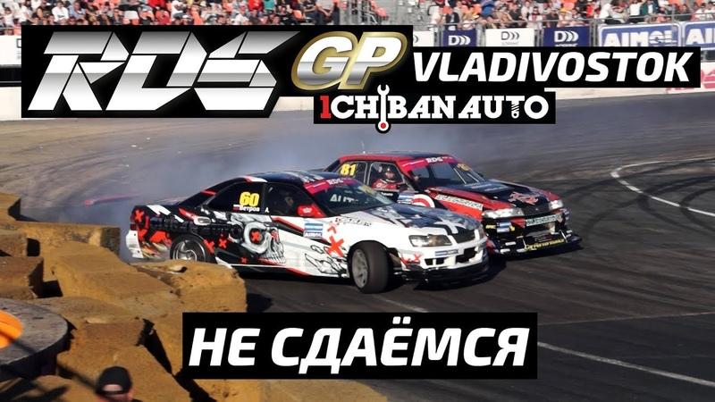 RDS GP VLADIVOSTOK 2018 | ICHIBAN AUTO
