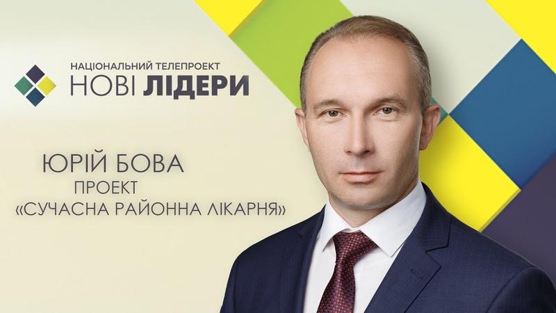 Юрій Бова Модель сталого комфортного міста | Нові лідери