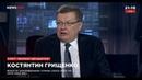 Константин Грищенко в спецпроекте NEWSONE Большая Двадцатка 04 12 18