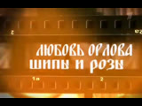 Любовь Орлова. Шипы и розы 21.03.2015