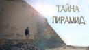 Профессор Сипаров: Тайна пирамид Египта