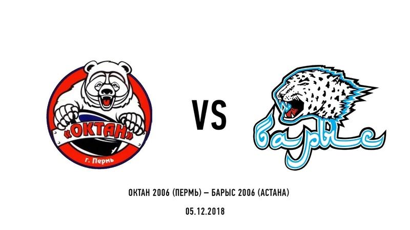 Октан 2006 (Пермь) – Барыс 2006 (Астана). 05.12.2018.