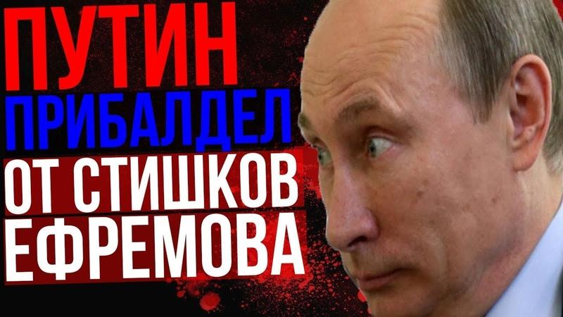Ефремов разнес Путина стихами