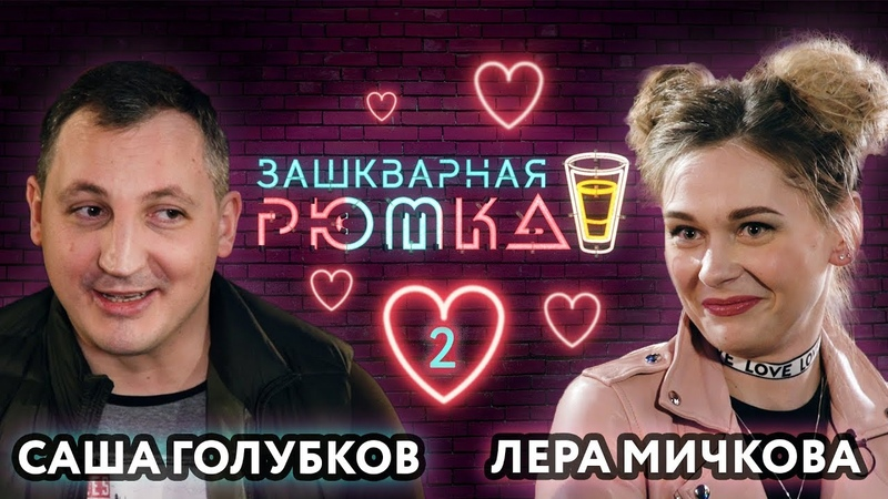 ЗАШКВАРНАЯ РЮМКА 2 | Александр Голубков x Лера Мичкова
