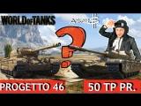 World of Tanks - Progetto 46 или 50TP Prototyp! Какой прем покупать?!