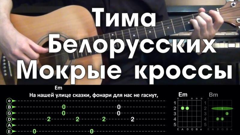 Тима Белорусских - Мокрые кроссы \ Разбор песни \ Аккорды и бой