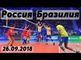 Волейбол. Чемпионат мира. Этап 3. Бразилия - Россия. 26.09.2018