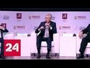 Опубликовано 11 дек. 2018 г. Панельная дискуссия Государство и бизнес на пути к цифровым вершинам - Россия 24