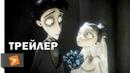 Труп Невесты (2005)   Трейлер 1   Киноклипы Хранилище