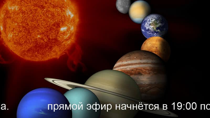 Астрология ПЕРЕЗАГРУЗКА вып 4