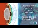Катаракта глаза причины, симптомы и лечение заболевания (операция по замене хрусталика глаза)