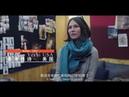 My China New Opportunities: An American Workshop Owner working with Tibetan people 乐享中国 震撼国际时尚圈的牧民手作