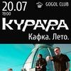 КУРАРА / 20 ИЮЛЯ / GOGOL CLUB @ MОСКВА