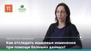 Большие данные в лингвистике – Анастасия Бонч-Осмоловская