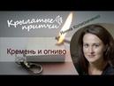 Кремень и огниво - Янина Колесниченко - Крылатые притчи Леонардо да Винчи