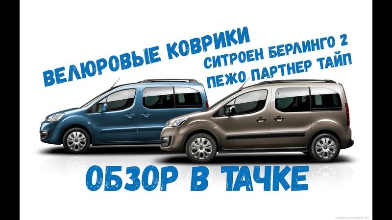 Резиновые коврики Citroen Berlingo 2\ Peugeot Partner Tepee \ ОБЗОР В ТАЧКЕ