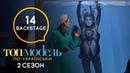 Юлия Санина о Топ-модель по-украински: Backstage 14 выпуска реалити