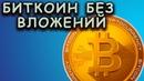 Как заработать биткоин без вложений Новый сайт