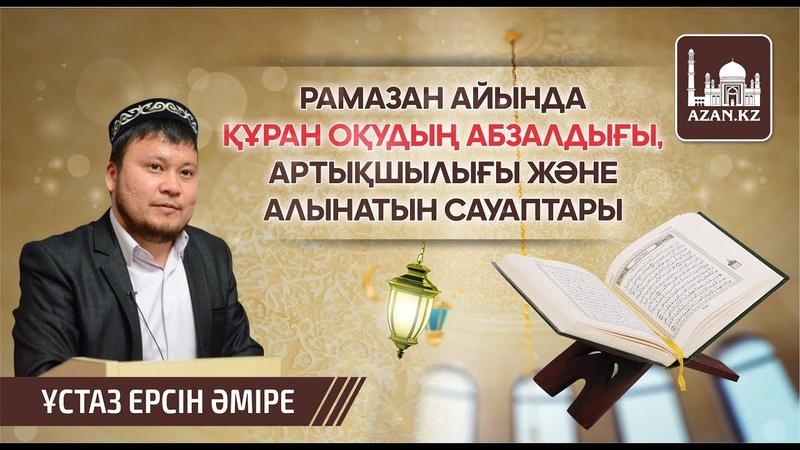 Ерсін Әміре әбу Юсуф Рамазан айында құран оқудың артықшылығы