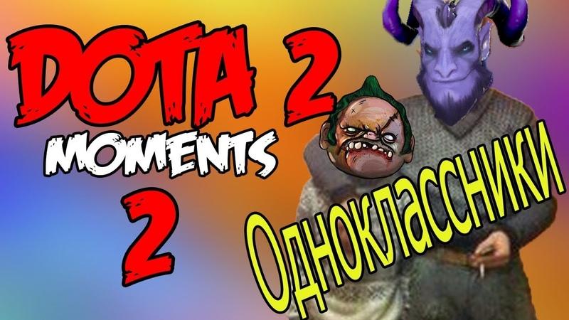 Dota 2 - Moments 2 (Одноклассники Рики и Пудж)