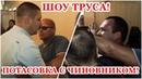 Потасовка с чиновником! Жители Воронежа в шоке от шоу трусливого чиновника!