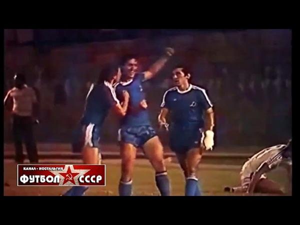 1982 Динамо (Тбилиси) - Днепр (Днепропетровск) 3-1 Чемпионат СССР по футболу. Гол Дараселии