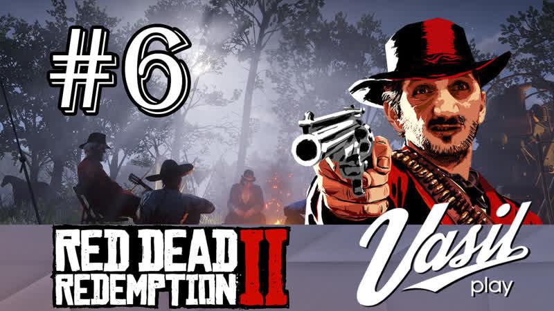 СТАТЬ САМЫМ РАЗЫСКИВАЕМЫМ Red Dead Redemption 2 6