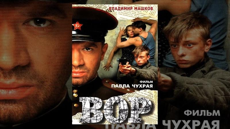 Вор (1997)   Фильм