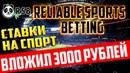 Reliable Sports Betting вложил 3000 рублей Заработок в интернете в 2018 году МОЙ СКАЙП 79225325808
