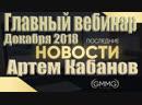 Главный вебинар Декабря 2018. GMMG Holdings Артем Кабанов.