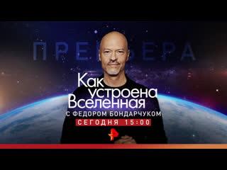 Как устроена Вселенная с Федором Бондарчуком на РЕН ТВ