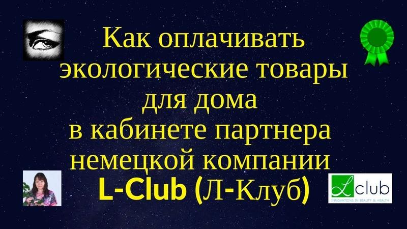 Как оплачивать экологические товары для дома в кабинете партнера немецкой компании L Club Л Клуб