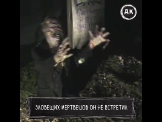 Мужчина взял камеру на кладбище и увидел нечто   Дерзкий Квадрат