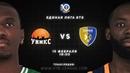 VTBUnitedLeague • Game of the Week Preview: UNICS vs Khimki | Season 2018/19