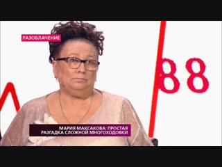 На самом деле. Мария Максакова: простая разгадка сложной многоходовки (24.10.18)