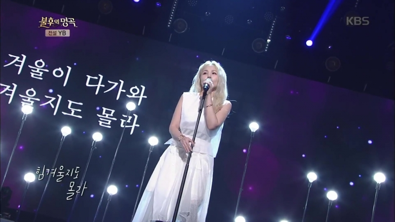 Ali - A Flying Butterfly @ Immortal Song 180915